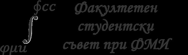 Факултетен студентски съвет при ФМИ